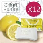 英格朗 親膚檸檬皂 (適中偏油性肌) 12入特惠組