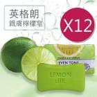 英格朗 親膚檸檬皂 (適混和性肌) 12入特惠組